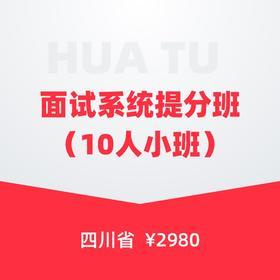 2019四川面试系统提分班02班(10人小班)