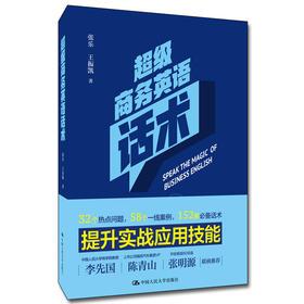超级商务英语话术 张乐 王振凯 中国人民大学出版社