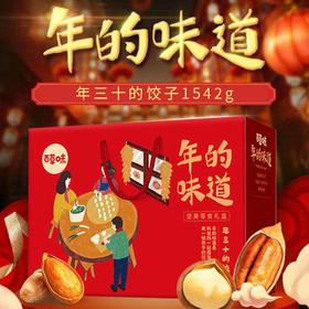 【坚果大礼包1542g/盒8袋装】干果炒货每日坚果混合装休闲零食年货礼盒送礼