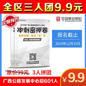 2019广西公路局招聘601人密押卷9.9包邮