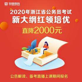 【2020浙江省考】新大纲红领培优预付1000抵2000