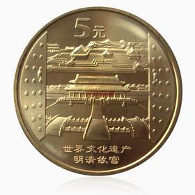 世界文化遗产明清故宫纪念币