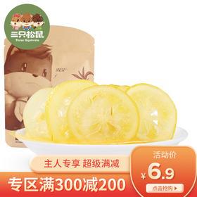 满300减200丨柠檬干66g【单拍不发货】详情领券享折扣