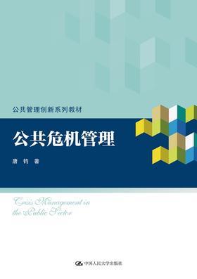 公共危机管理(公共管理创新系列教材) 唐钧 人大出版社