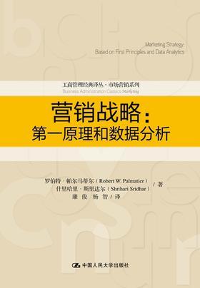 营销战略:第一原理和数据分析 罗伯特·帕尔马蒂尔 什里哈里·斯里达尔 人大出版社