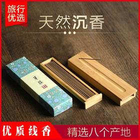 【便携线香礼盒】熏香献礼  超值8款天然沉香线香  超值福利