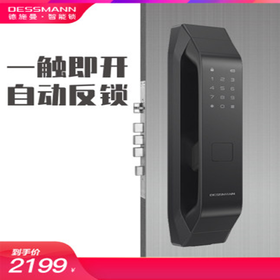 德施曼Q5全自动智能指纹锁家用防盗门密码锁智能锁电子门锁