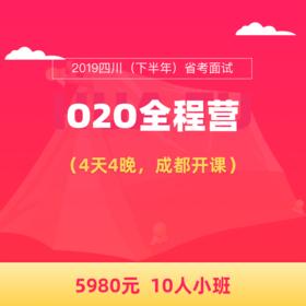 【1月3日成都报到】2019四川(下半年)省考面试O2O全程营