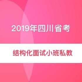2019年四川省公务员面试小班私教(两人即可开班)