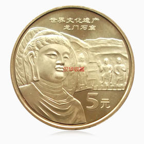 世界文化遗产龙门石窟纪念币