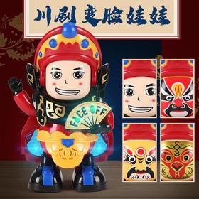 【预售7-10天】网红川剧变脸娃娃电动玩具 唱歌跳舞电动变脸机器人