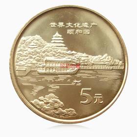 世界文化遗产颐和园纪念币
