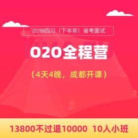 【1月3日成都报到】2019四川(下半年)省考面试O2O全程营(协议班,不过退10000)