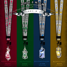 HP4学院手机绳挂件套装  By来嘛英雄