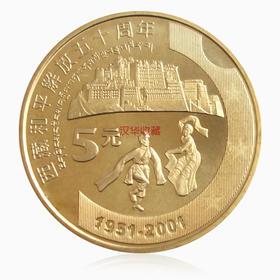 西藏和平解放五十周年纪念币