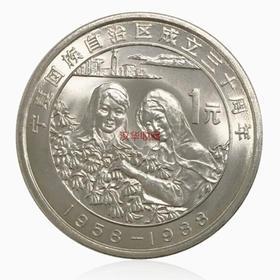 宁夏回族自治区成立三十周年纪念币
