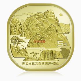 世界文化和自然遗产-泰山纪念币