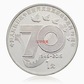 中国人民抗日战争暨世界反法西斯战争胜利70周年纪念币
