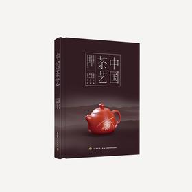 《中国茶艺》| 学茶艺,懂茶道,在家轻松泡出一杯高级茶