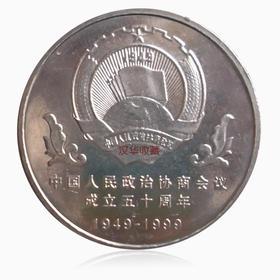 中国人民政治协商会议成立五十周年纪念币