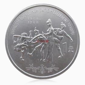 广西壮族自治区成立三十周年纪念币