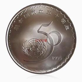 联合国成立五十周年纪念币