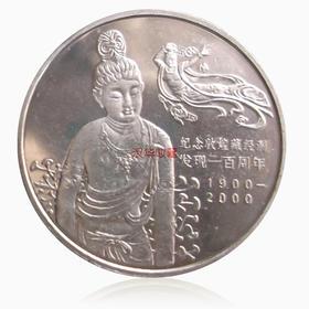 纪念敦煌藏经洞发现一百周年纪念币