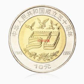 中华人民共和国成立五十周年纪念币 建国50周年纪念币