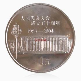 人民代表大会成立五十周年纪念币