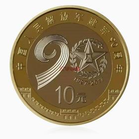 中国人民解放军建军90周年纪念币