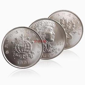 全民义务植树运动十周年纪念币 一套三枚