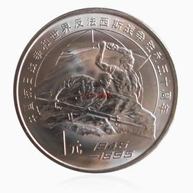 中国抗日战争和世界反法西斯战争胜利五十周年纪念币