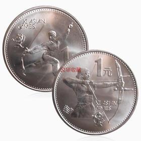 第十一届亚洲运动会纪念币 一套两枚