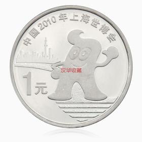 中国2010年上海世博会纪念币