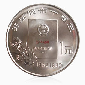 宪法颁布十周年纪念币