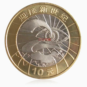 迎接新世纪纪念币