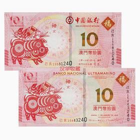 2019澳门猪年生肖纪念钞 一对两张
