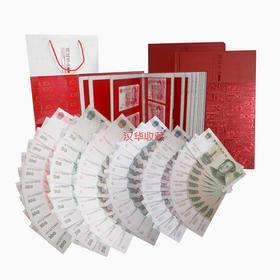 《鸿运当头》豹子号珍藏册 空册  币仅做展示