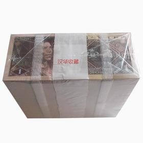 第四套人民币一千张连号 壹角整捆 汉华收藏