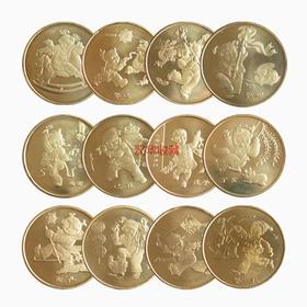 第一轮十二生肖贺岁纪念币