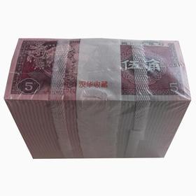 第四套人民币一千张连号 五角整捆 汉华收藏