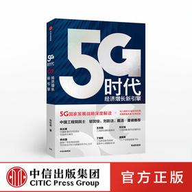 5G时代 孙松林 著  5G国家战略 产业联盟 工业互联网 人工智能 中信出版社图书