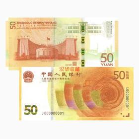 70周年纪念钞