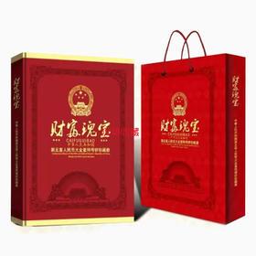 《财富瑰宝》第五套大全套后四同号珍藏册 人民币珍藏册
