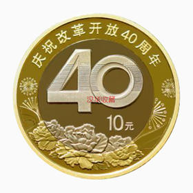 庆祝改革开放40周年纪念币