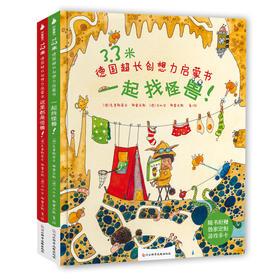 《3.3米德国超长创想力启蒙书》(全2册)3-8岁|一本可以提高孩子专注力、观察力、想象力的无字游戏书