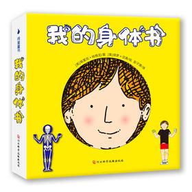 《我的身体书》一册人体使用手册+人体模型折叠图 | 3岁+