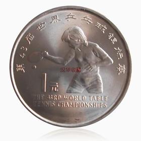 第43届世界乒乓球锦标赛纪念币