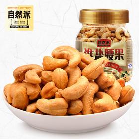 【第2件半价】自然派淮盐腰果200g(罐装)39.9