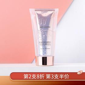 洛姿双管洗面奶 脸部清洁控油保湿滋润 去角质(预售4.15)